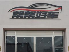 北京帮帮好车旧机动车经纪有限公司