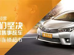 北京车易得汽车销售有限公司